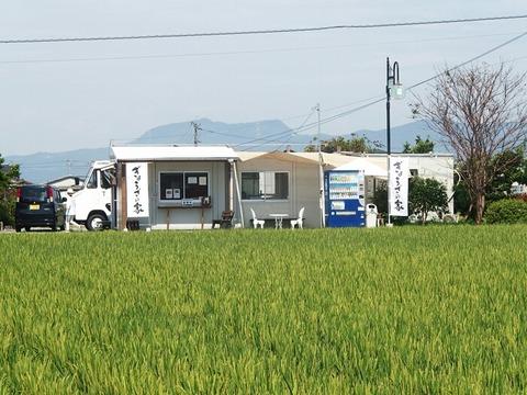 餃子の家熊本