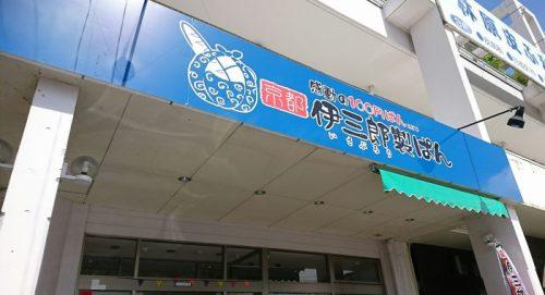 伊三郎製パン八代店