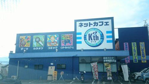 インターネットカフェk'th(ケーズ)