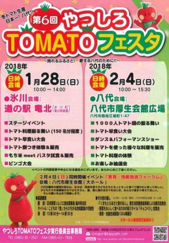 トマトフェスタ2018