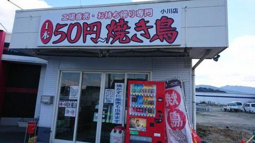 50円やきとり