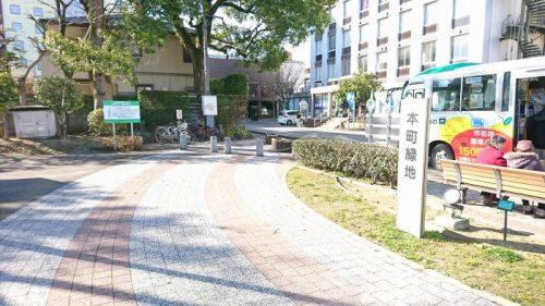 本町緑地公園