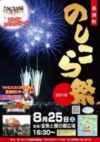 長洲町のしこら祭2018