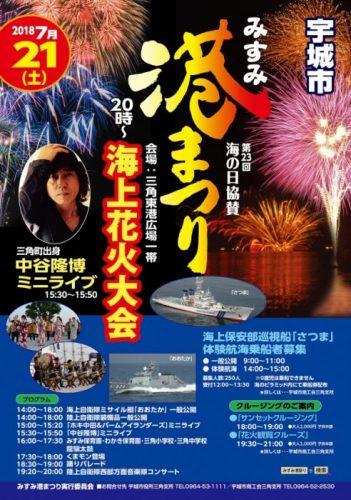 三角港祭り