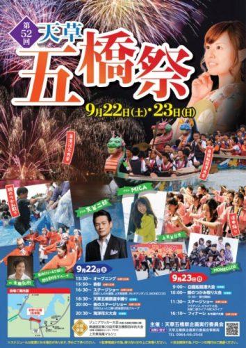 天草五橋祭
