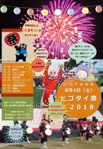 産山村ヒゴタイ祭