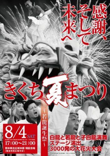 菊池夏祭り