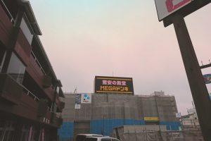 メガドンキ熊本八代店