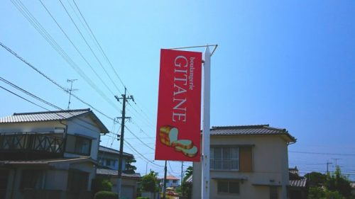 八代海士江 パン屋