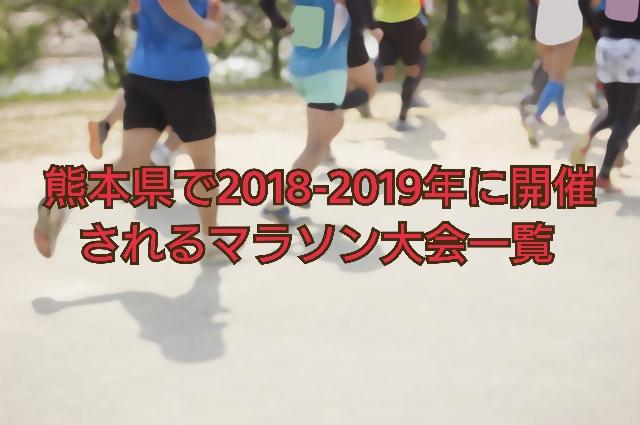 熊本マラソン2018-2019