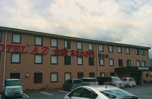 ホテル AZ 熊本八代宮原見店
