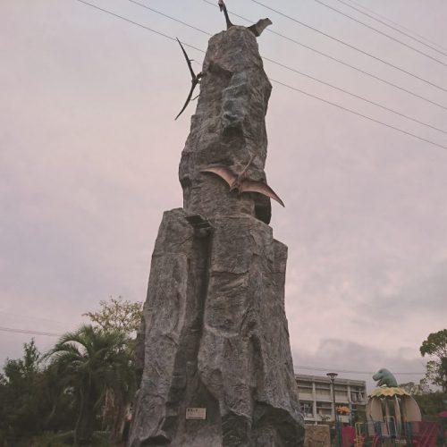 御船町恐竜公園