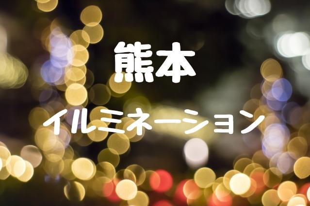 熊本イルミネーション