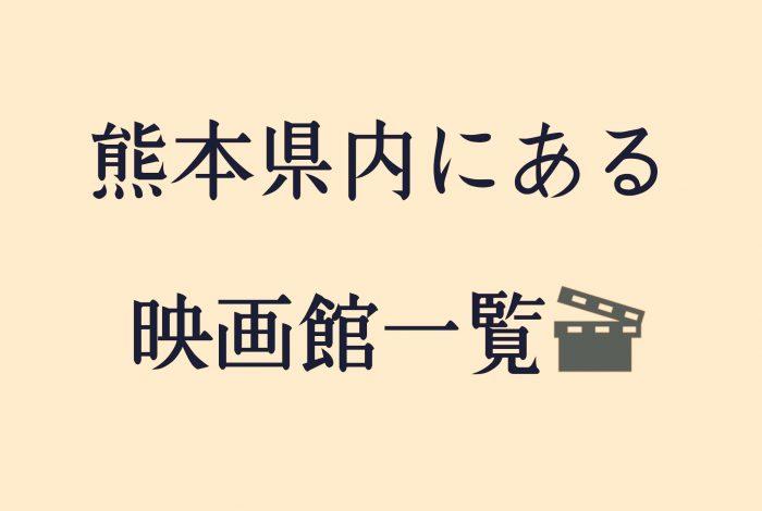 熊本県映画館