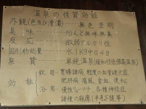 人吉新温泉