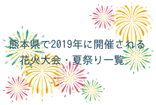 熊本花火大会2019