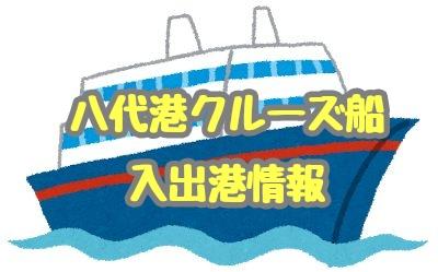 八代港クルーズ船入港