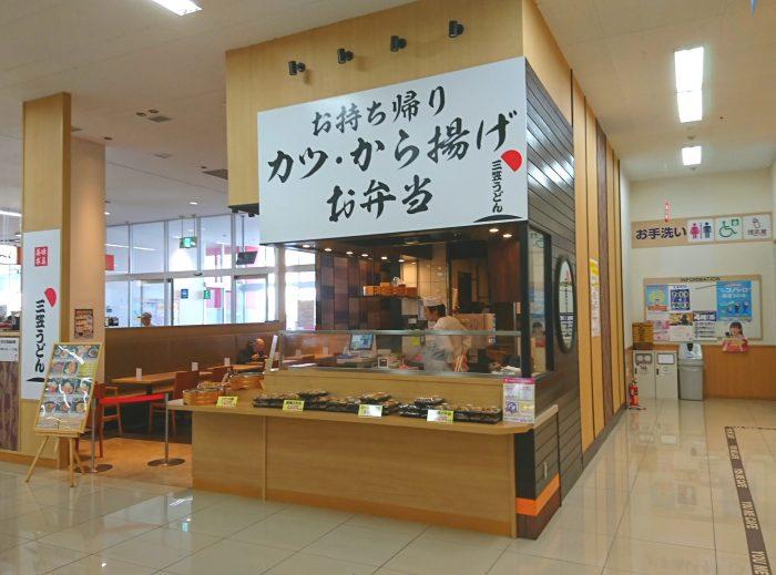 三笠うどん松橋店