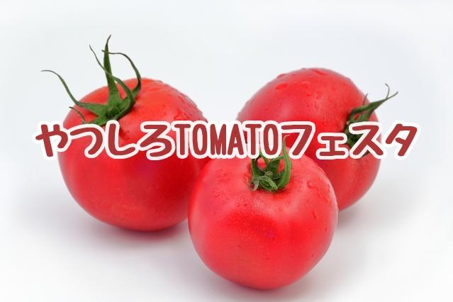 トマトフェスタ八代