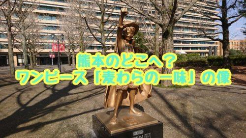 熊本ワンピース銅像