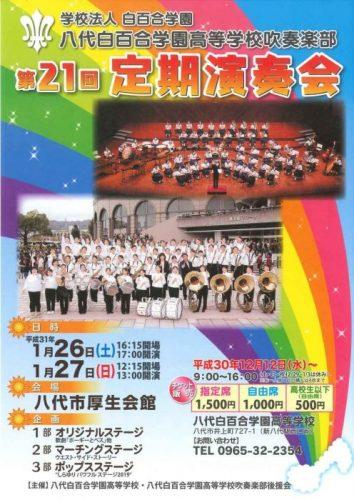 八代白百合学園高等学校吹奏楽部第21回定期演奏会