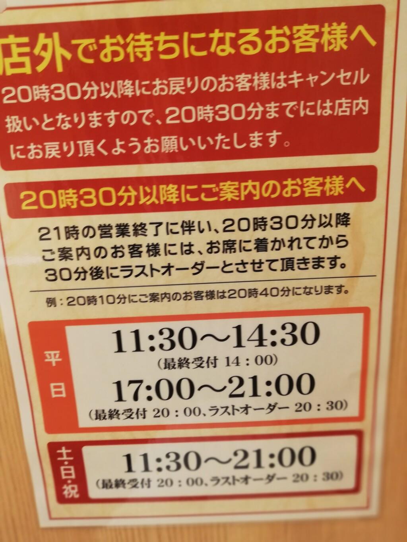 寿司虎営業時間