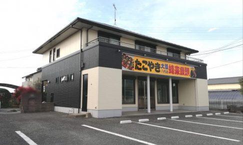 たこ焼き大阪八代店
