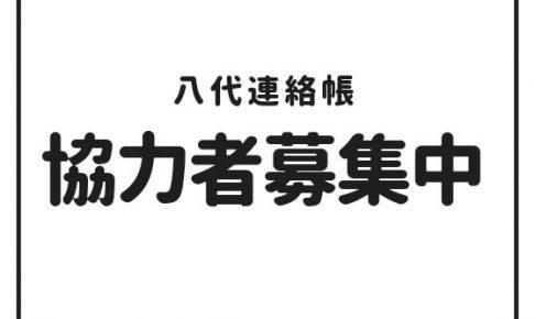 八代連絡帳
