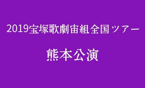 2019宝塚歌劇宙組全国ツアー熊本公演
