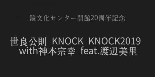 世良公則 KNOCK KNOCK2019 with神本宗幸 feat.渡辺美里