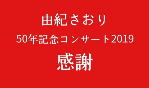 由紀さおり50年記念コンサート2019