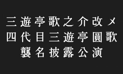 三遊亭歌之介改メ四代目三遊亭圓歌襲名披露公演