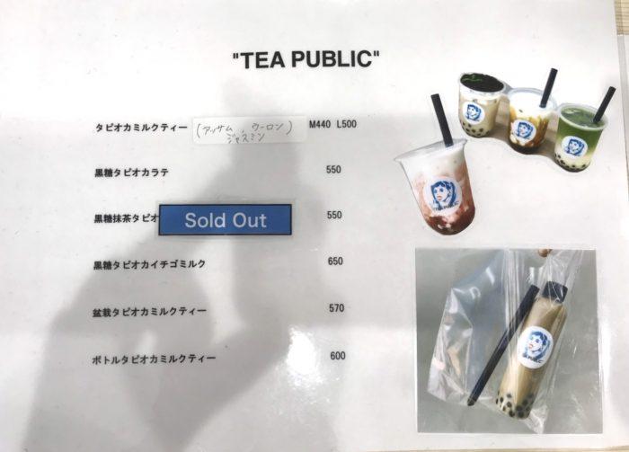 teapublic熊本店メニュー