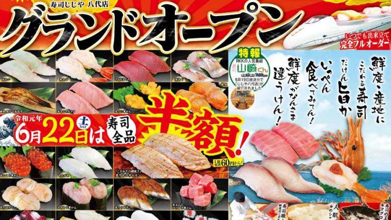 寿司じじや八代店オープン