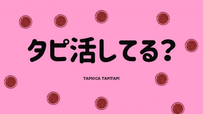 熊本県のタピオカ専門店
