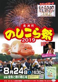のしこら祭2019
