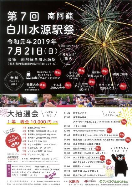 第7回南阿蘇白川水源駅祭2019
