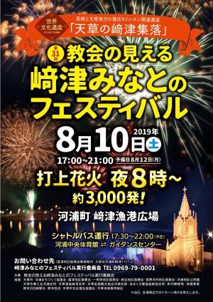 第31回教会のみえる崎津みなとのフェスティバル 2019