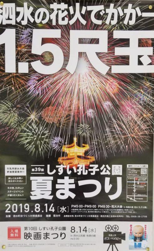 しすい孔子公園夏祭り2019
