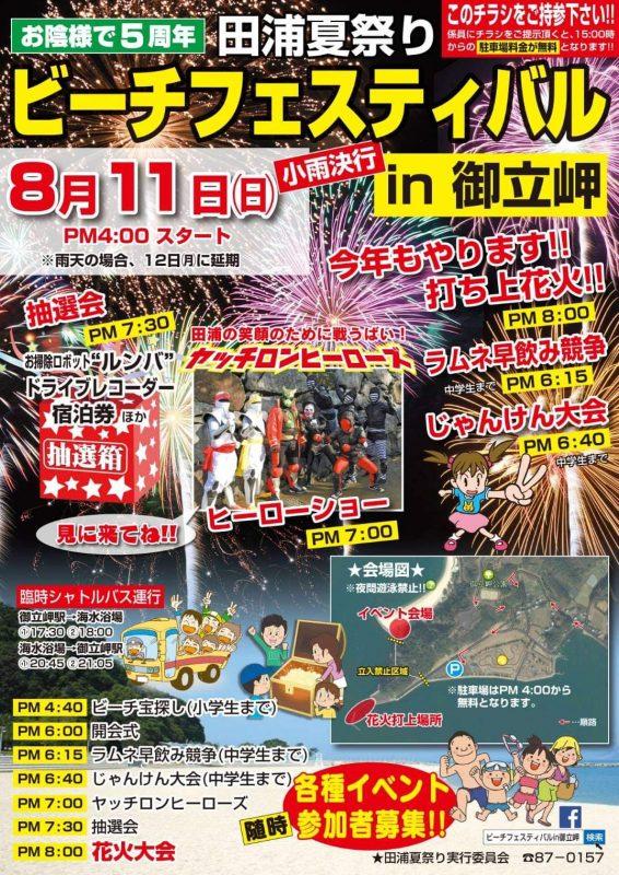 田浦夏祭り2019