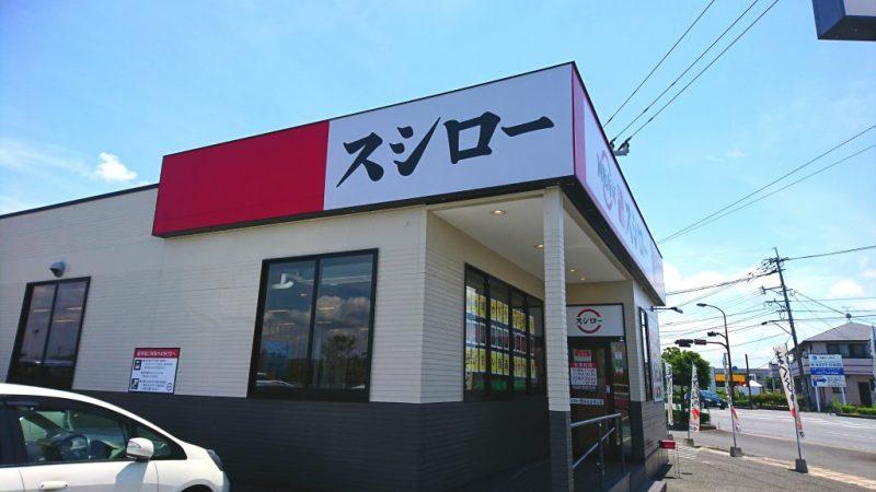 スシロー熊本