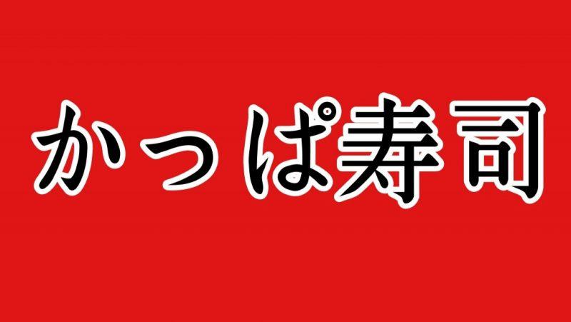 かっぱ寿司熊本