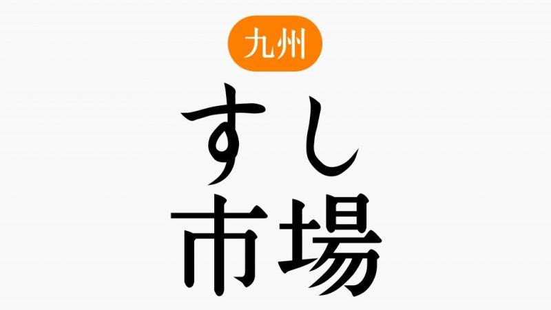 九州すし市場