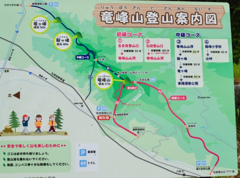 龍峯山自然公園登山案内図