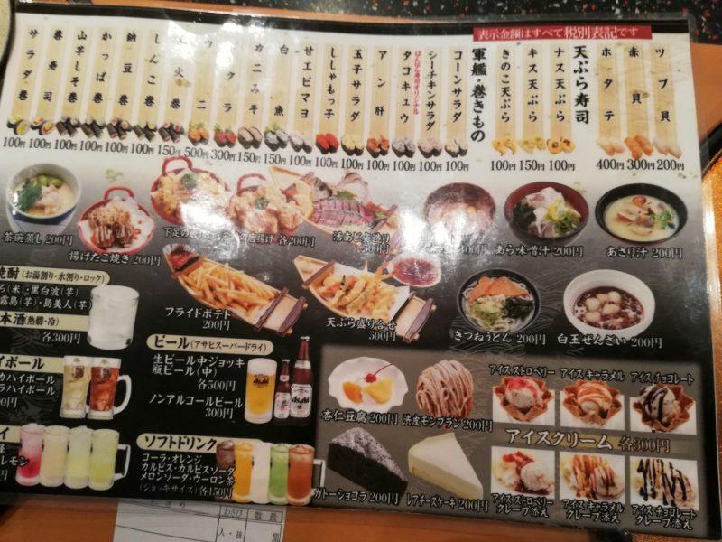 ばんばん寿司メニュー