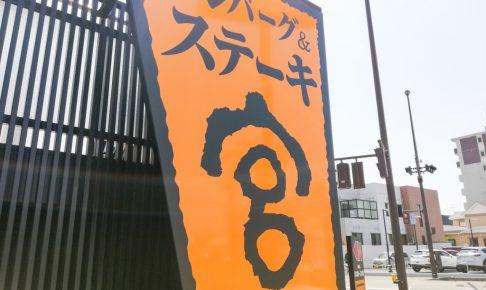 ステーキ宮 熊本