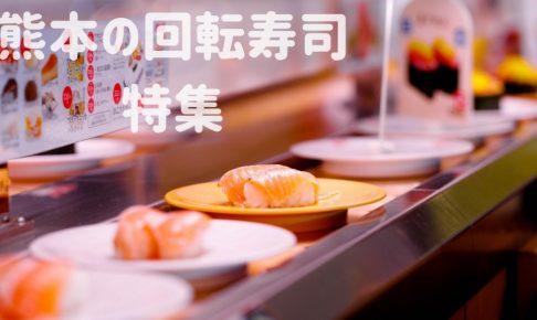 熊本県にある回転寿司のお店