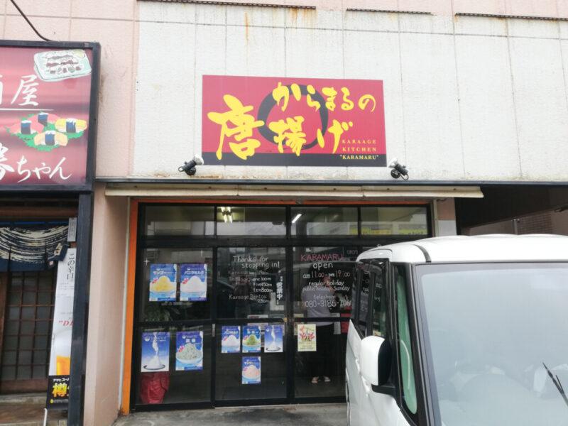からまるの唐揚げ健軍店