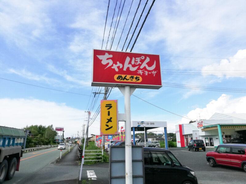 めんきち熊本