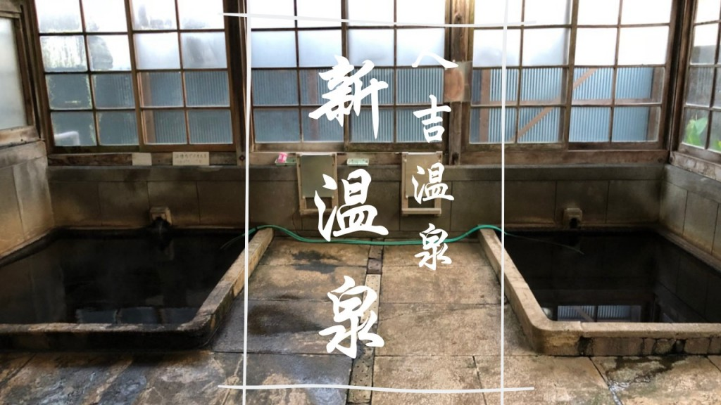 人吉温泉新温泉